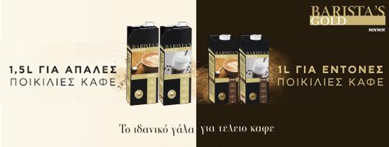 Barista's Gold - Μέγας Χορηγός στο Athens Coffee Festival