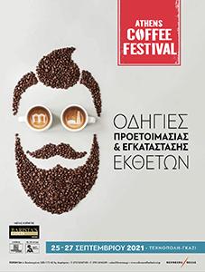 Οδηγίες Εγκατάστασης & Προετοιμασίας Athens Coffee Festival 2021